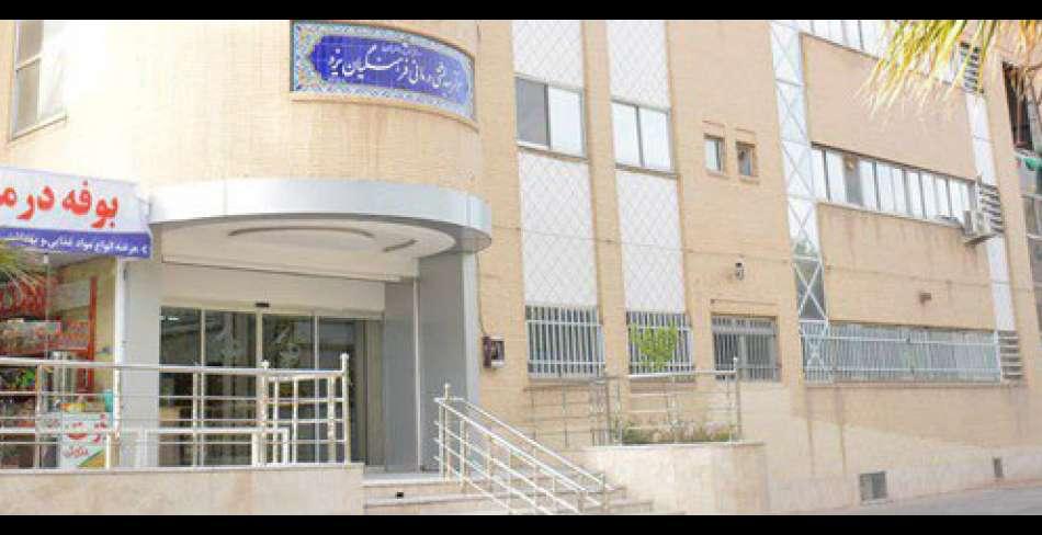 درمانگاه فرهنگیان یزد