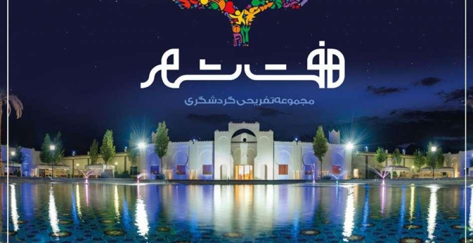 مجتمع گردشگری هفت شهر مهریز