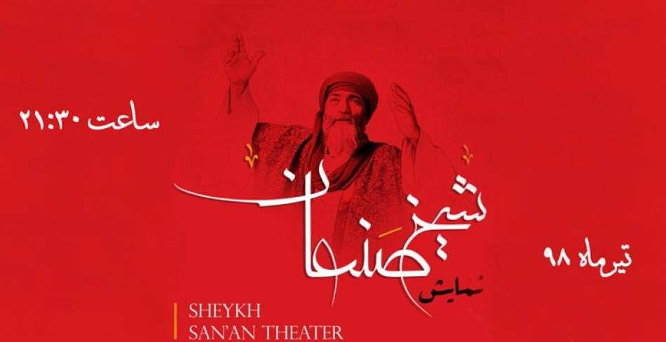 نمایش شیخ صنعان در یزد