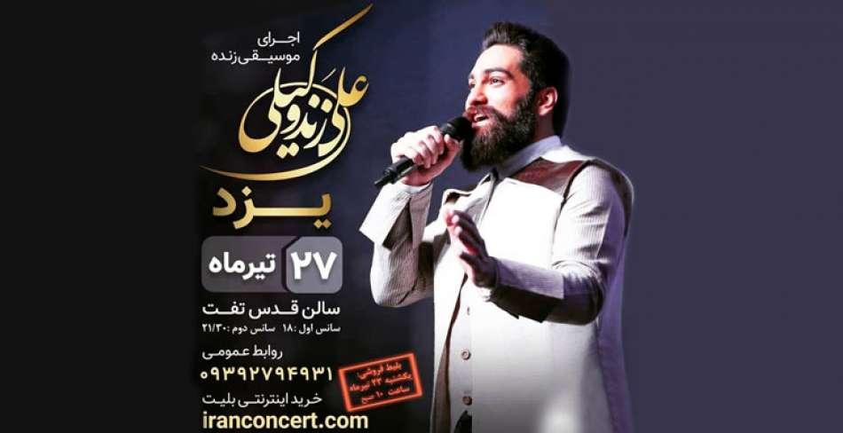 کنسرت علی زند وکیلی در یزد