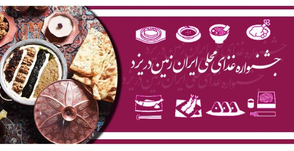 نخستین جشنواره غذاهای محلی در یزد
