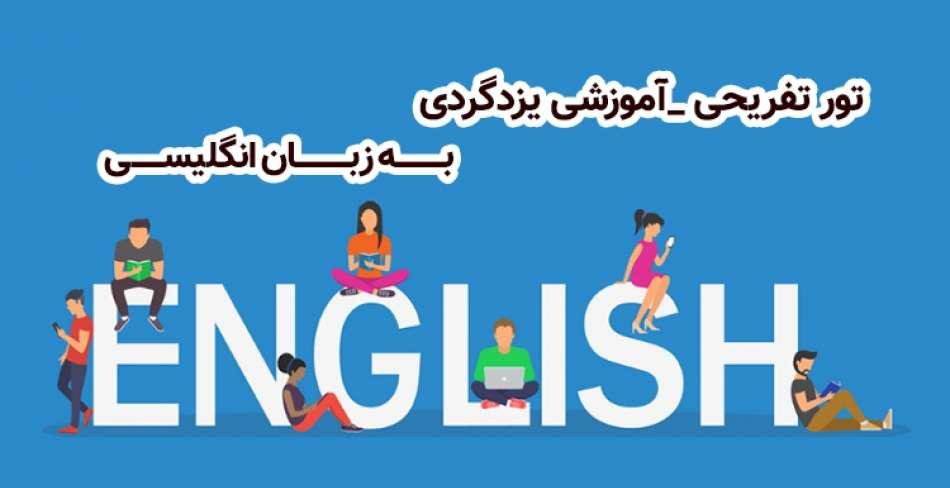 تور یزدگردی به زبان انگلیسی